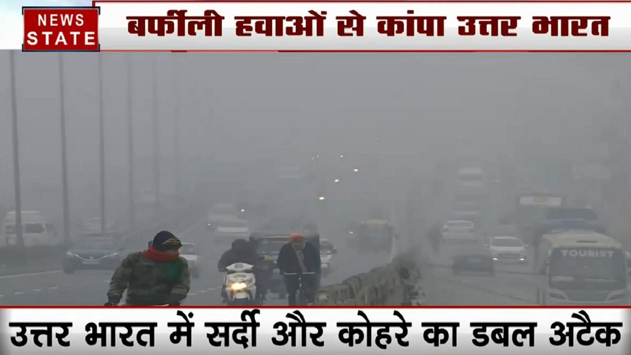 बर्फीली हवाओं और कोहरे से कांपा उत्तर भारत, दिल्ली में ठंड के मिजाज से मौसम वैज्ञानिक भी हैरान