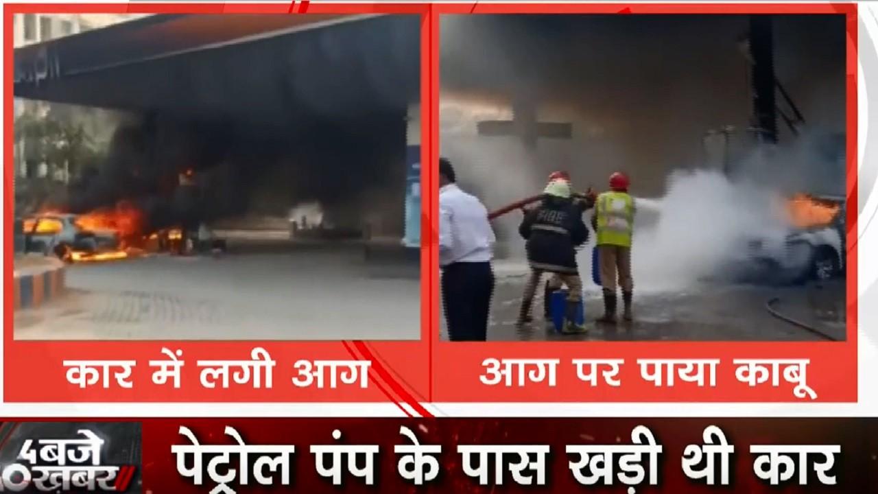 Hyderabad: पेट्रोल पंप पर खड़ी कार में अचानक लगी भीषण आग, कड़ी मशक्कत के बाद आग पर पाया काबू