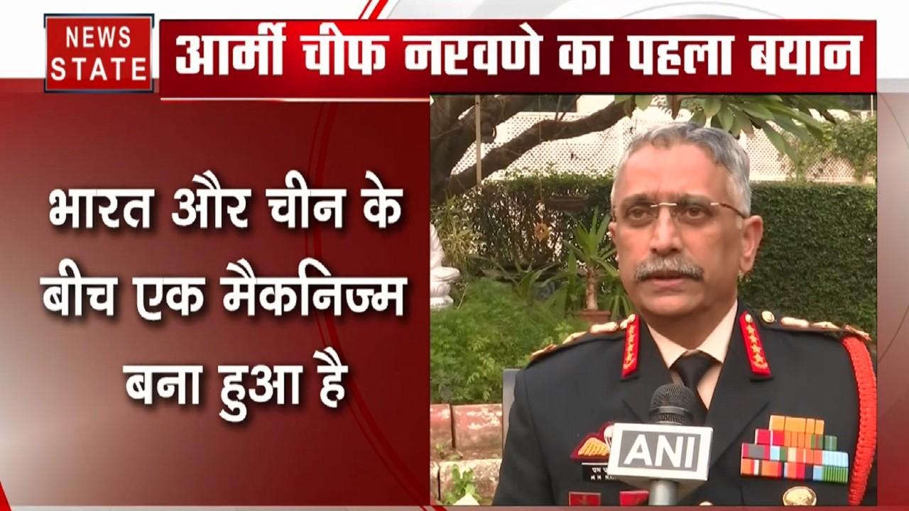 आर्मी चीफ मनोज नरवणे का पहला बयान- कई साल से आतंकवाद झेल रहा हिंदुस्तान, भारत- चीन सैनिकों की होगी बैठक
