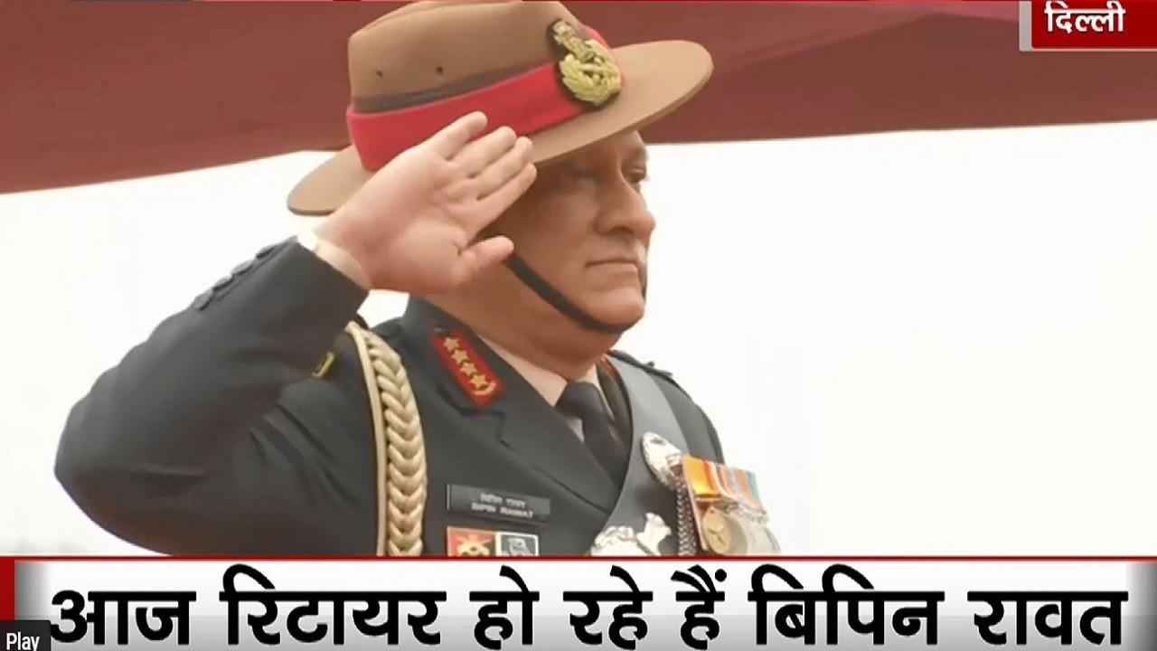 LIVE: शहीद जवानों को आर्मी चीफ बिपिन रावत की श्रद्धांजलि, सेना प्रमुख के पद से हुए रिटायर