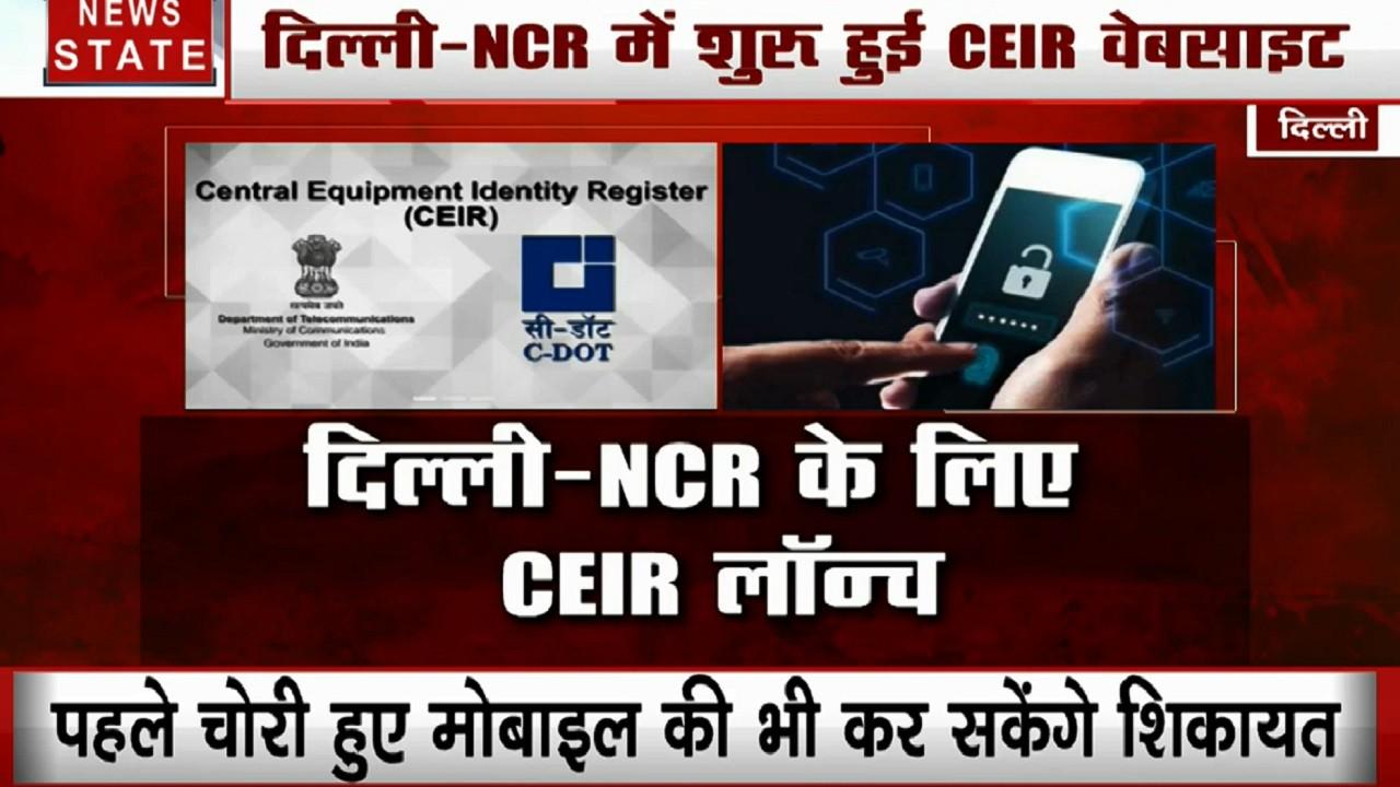 Delhi: अब सरकार खोजेगी आपका खोए या चोरी हुए मोबाइल फोन, वेब पोर्टल CEIR के जरिए करेगी ट्रैक या ब्लॉक