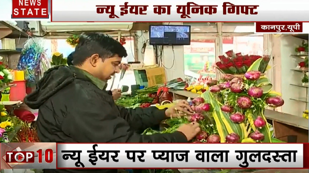 UP: इस बार पत्नी को न्यू ईयर पर गिफ्ट करें 'प्याज' वाला गुलदस्ता, कानपुर के एक शख्स ने तैयार किया अनोखा तोहफा