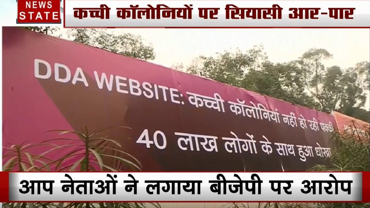दिल्ली में पोस्टर वॉर, कच्ची कॉलोनियों पर AAP का बीजेपी पर हमला, बोले- सरकार ने लोगों से बोला झूठ