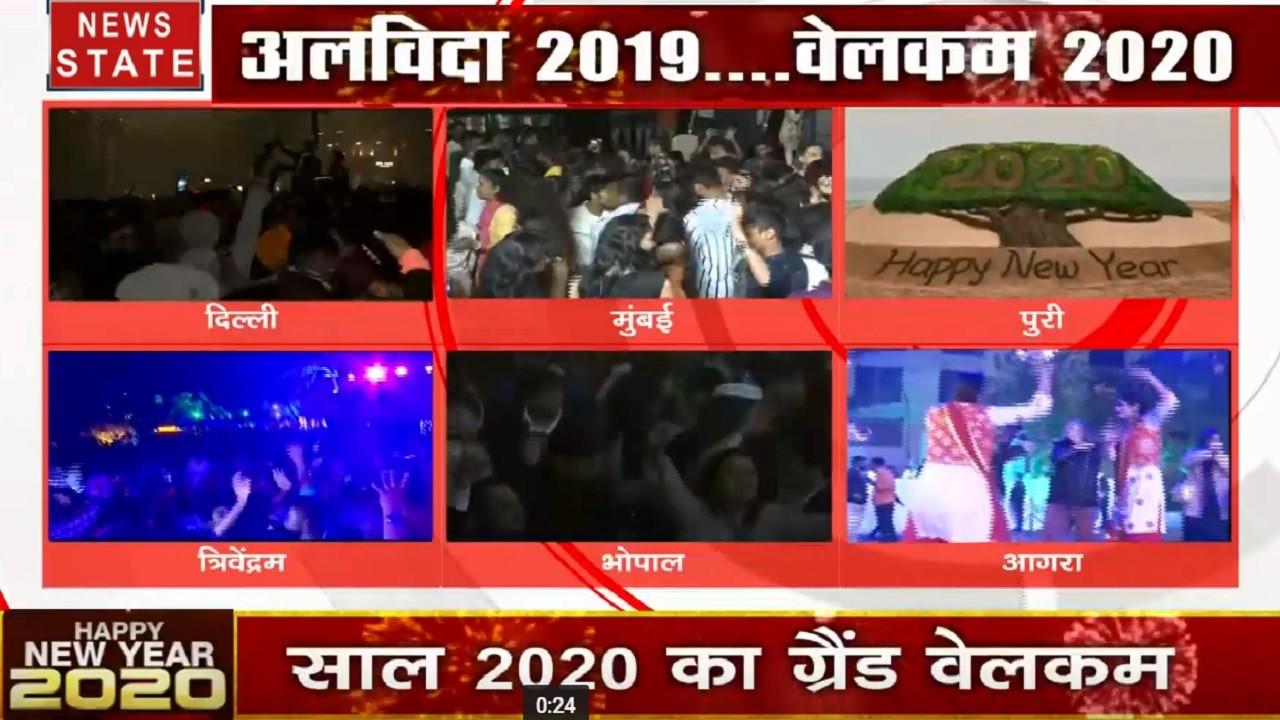 New Year 2020: साल 2020 का ग्रैंड वेलकम, दिल्ली, मुंबई, कोलकाता में जश्न, पुरी में पर्यावरण का संदेश
