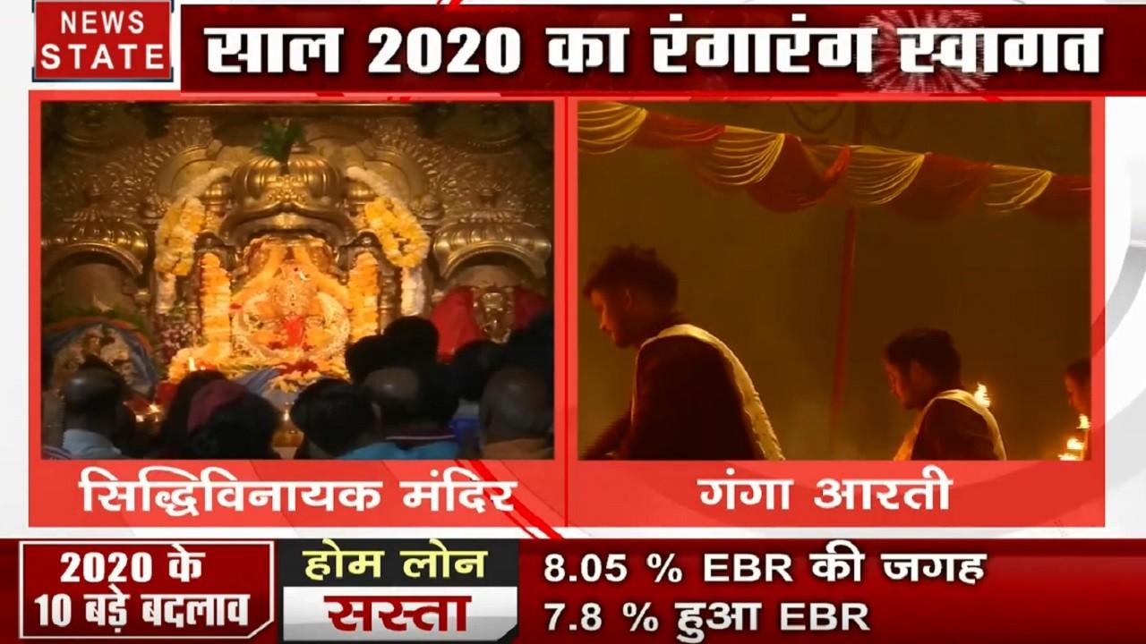 साल 2020 का आगाज पूजा- अर्चना के साथ, मुंबई के सिद्धीविनायक मंदिर और वाराणसी में गंगा आरती के साथ हुई नई सुबह