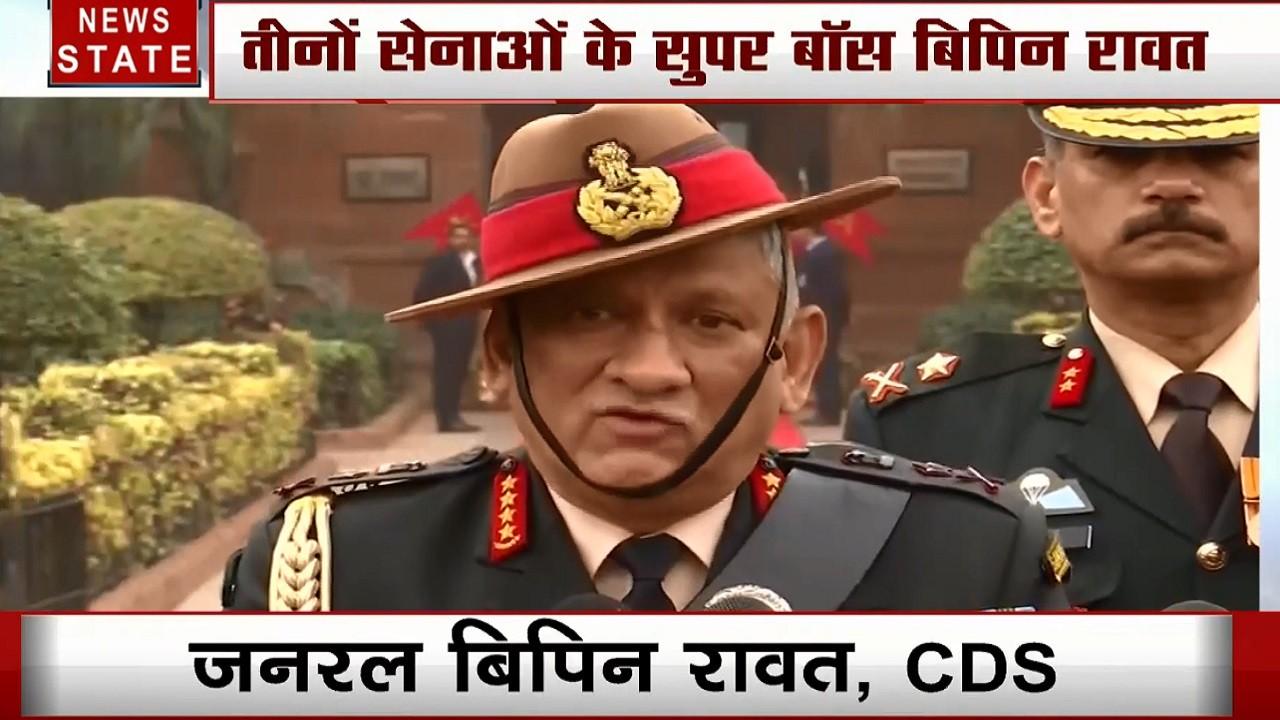 देश के पहले CDS बिपिन रावत आज से संभालेंगे अपना पदभार, रक्षा मंत्री के प्रधान सैन्य सलाहकार की मिली जिम्मेदारी