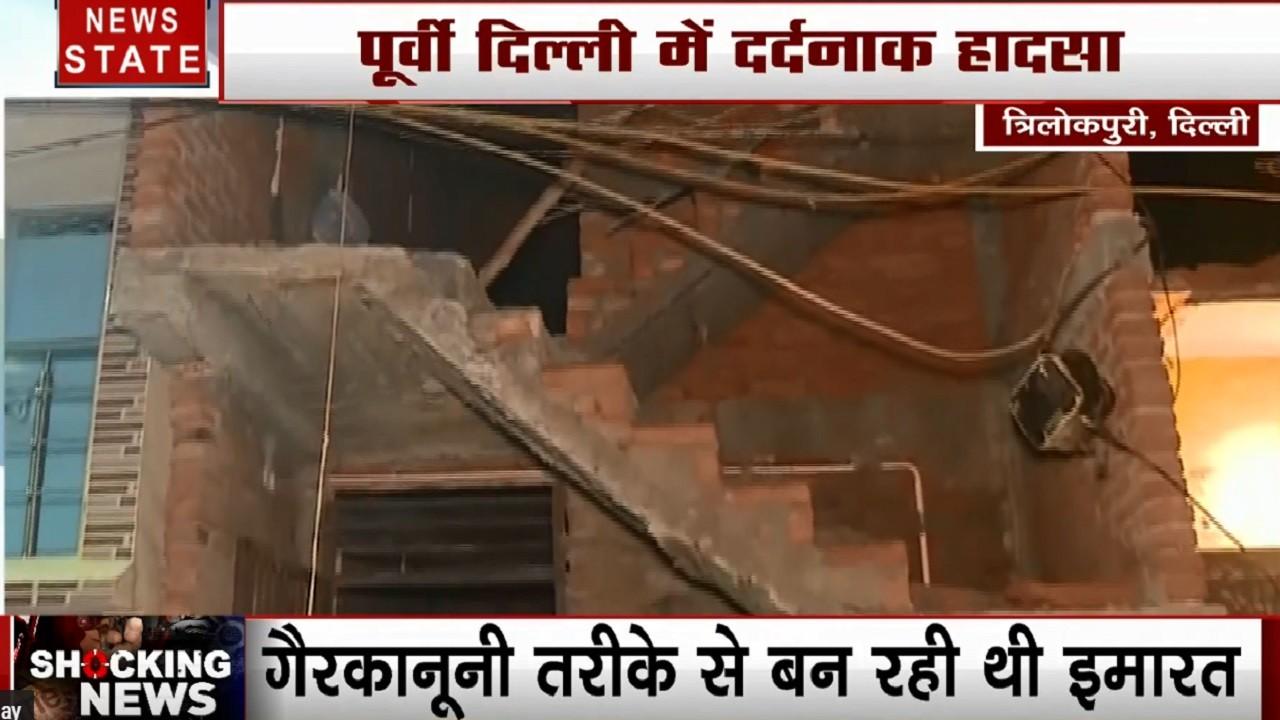 Delhi: त्रिलोकपुरी में भरभराकर गिरी निर्माणाधीन इमारत, मलबे में 8 मजदूर को बचाया, 2 की हालात गंभीर
