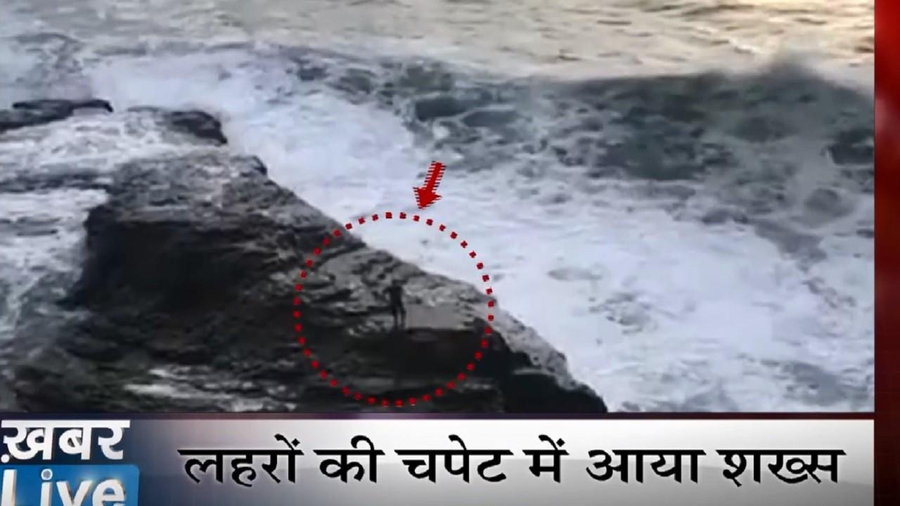Khabar Live: समंदर किनारे लहरों की चपेट में आया शख्स, जम्मू- कश्मीर में पाक की नापाक हरकत