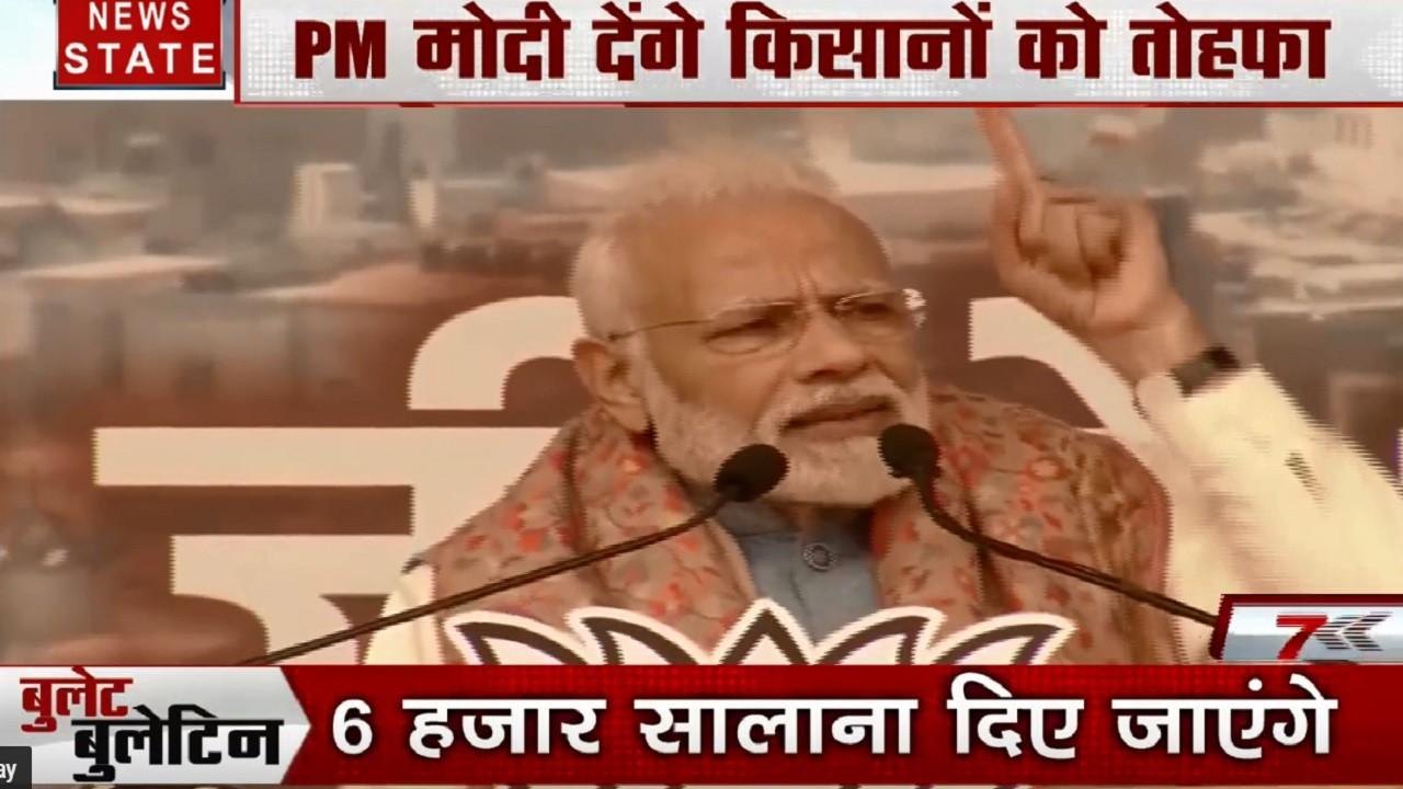 Bullet News: PM मोदी का 6 करोड़ किसानों को तोहफा, असम के सीएम सोनोवाल को दिखाए काले झंडे