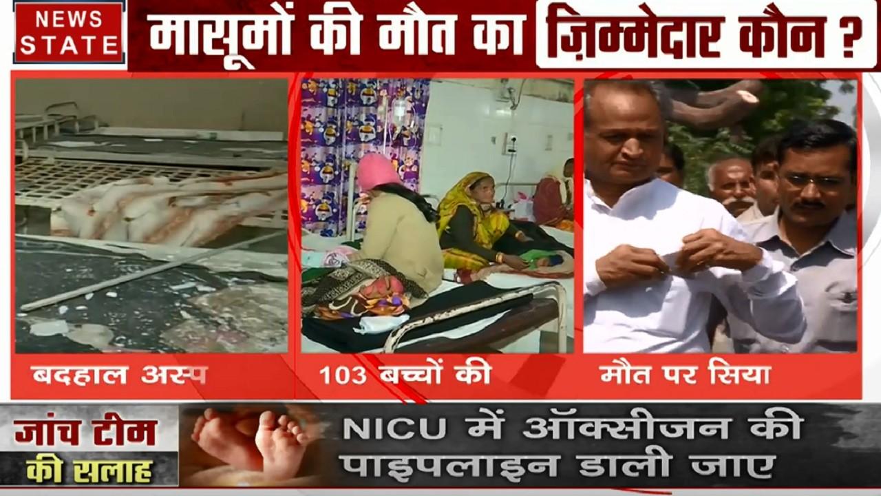 Rajasthan: 103 मासूमों की मौत का 'कोटा', सीएम गहलोत ने सोनिया गांधी को सौंपी मामले की रिपोर्ट
