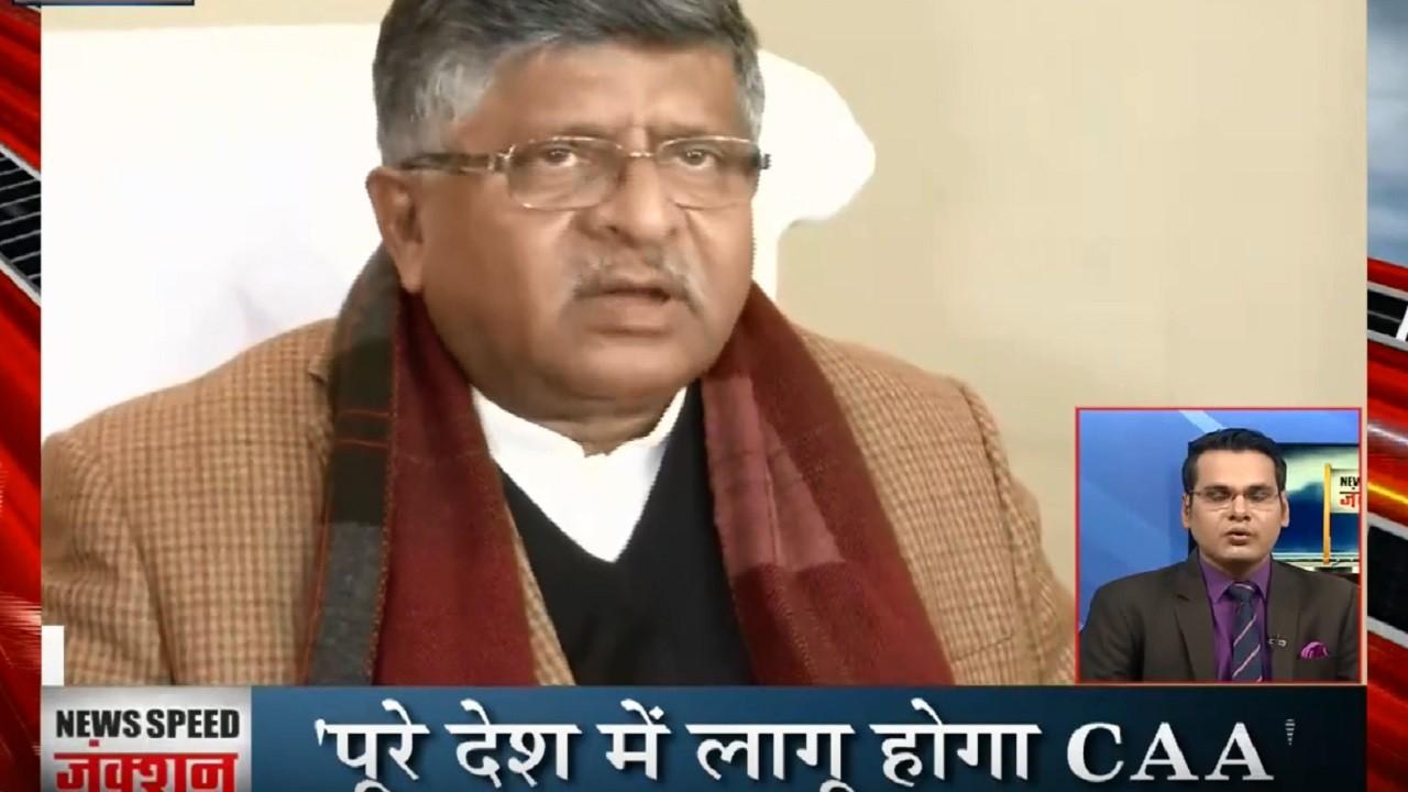 Speed Junction: पूरे देश में लागू होगा CAA- रवि शंकर प्रसाद, इलाहाबाद यूनिवर्सिटी के वीसी का इस्तीफा