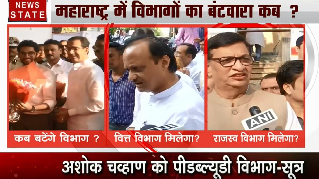 Maharashtra: ठाकरे सरकार के मंत्रिपरिषद में महाभारत, मनपसंद मंत्रालय को लेकर खींचतान जारी