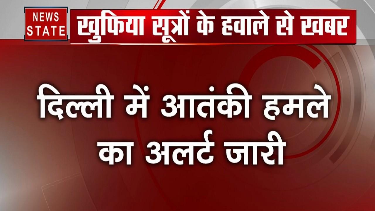 26 जनवरी पर दिल्ली को निशाना बनाने की साजिश, 6 आतंकियों को भेजने की फिराक में ISI