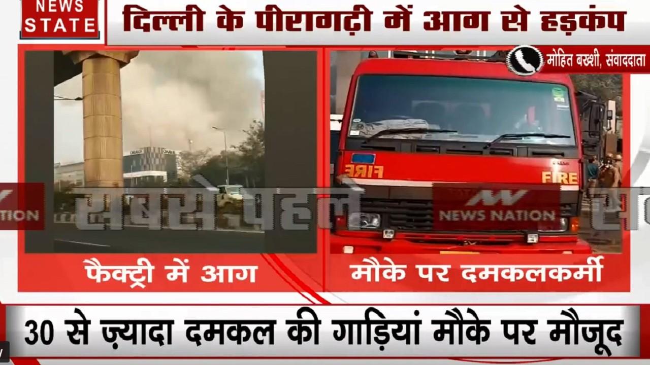 पीरागढ़ी में बैट्री की फैक्ट्री में आग से हड़कंप, फैक्ट्री में फंसे लोगों को बचाने गए दमकल कर्मी फंसे
