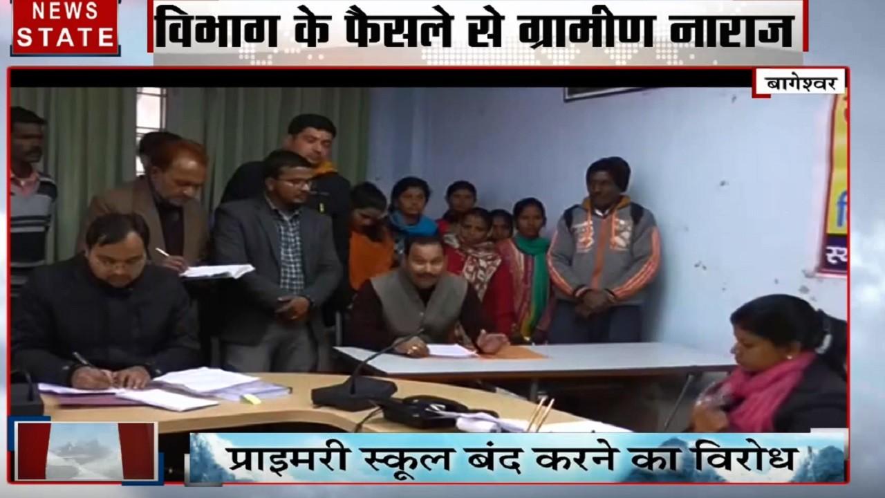 Uttarakhand: बागेश्वर में प्राइमरी स्कूलों को बंद करने का ऐलान, शिक्षा विभाग के फैसले से नाराज ग्रामीणों का विरोध
