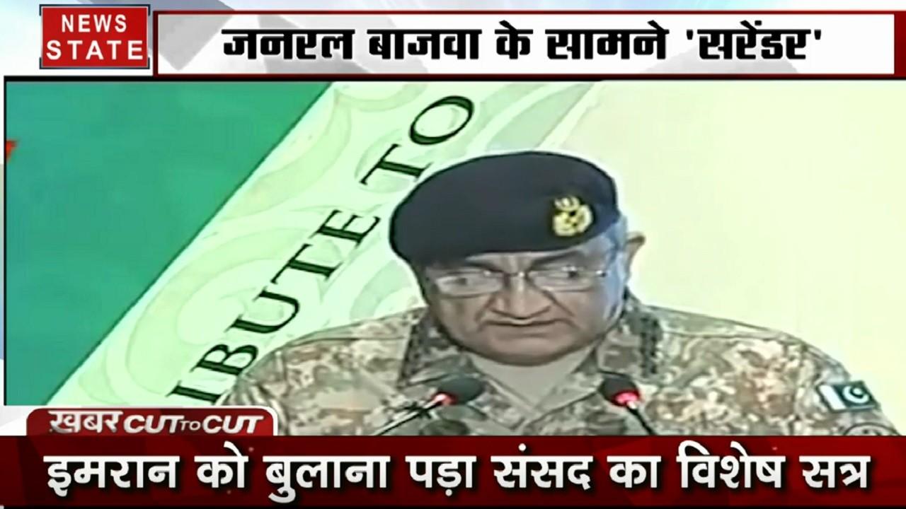 बाजवा को बचाने के लिए इमरान खान ने बदल दिया संविधान, देखें भागो कप्तान... तानाशाह आया...