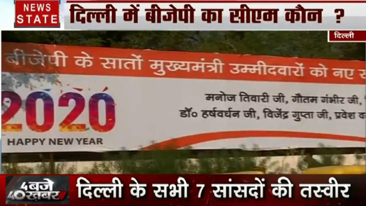 Delhi : AAP ने पोस्टर लगाकर बीजेपी से पूछे सवाल, कौन होगा सीएम पद का उम्मीदवार