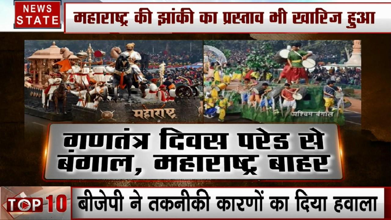 Special: 26 जनवरी पर नहीं दिखेंगी बंगाल और महाराष्ट्र की झांकी, प्रस्ताव हुआ खारिज