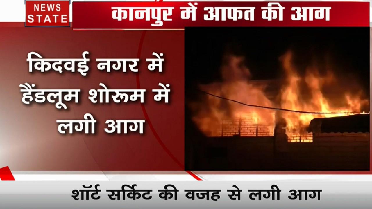 Uttar Pradesh:  कानपुर- किदवई नगर के हैंडलूम शोरूम में लगी आग