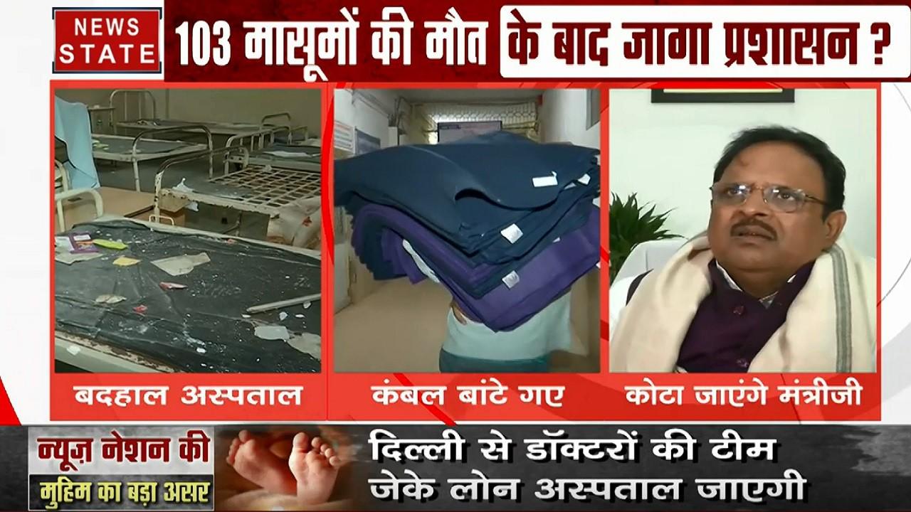 Rajasthan: कोटा- जेकेलोन अस्पताल में सुधर रहे हैं हालात