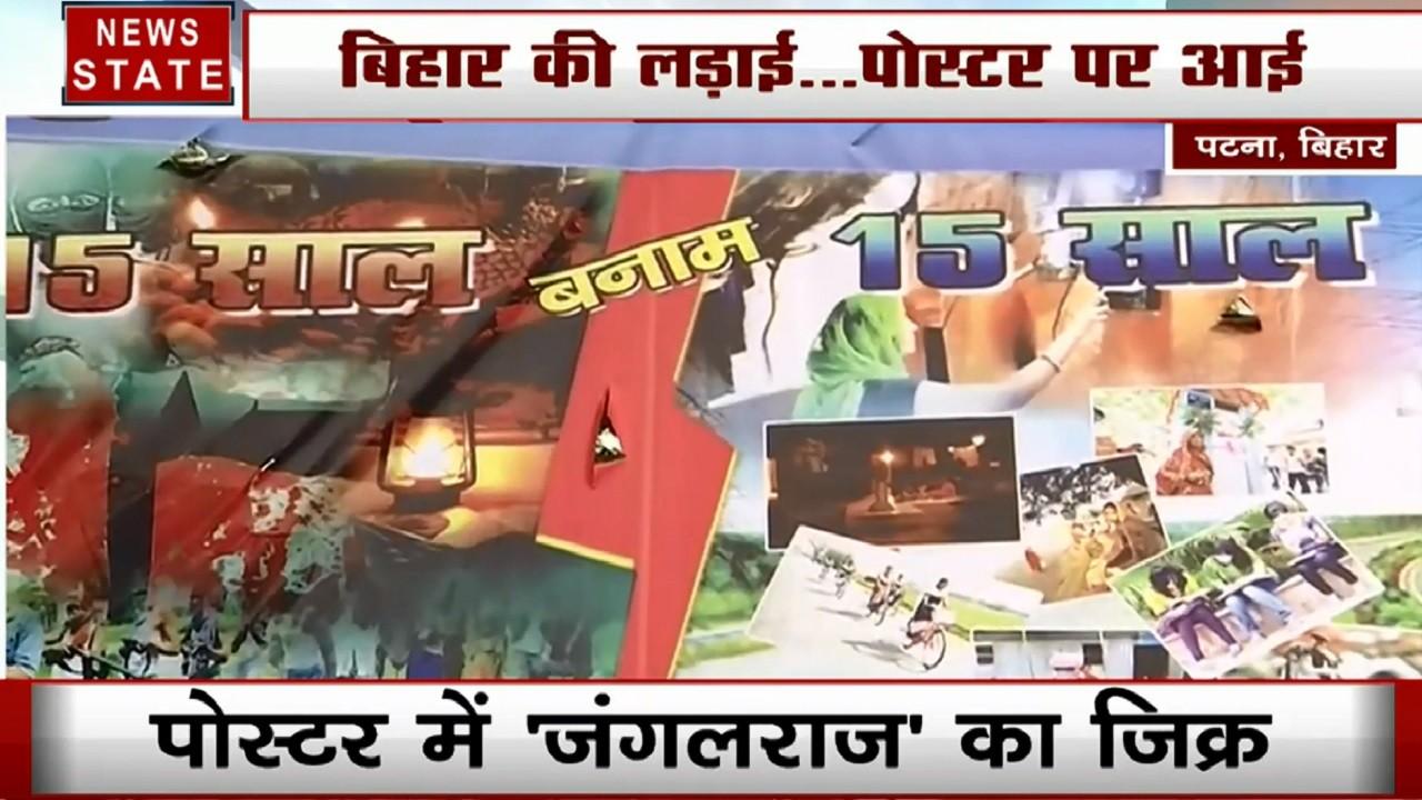 Bihar: पटना में फिर लगे लालू-नीतीश के पोस्टर, चुनाव से पहले सियासी सरगर्मी बढ़ी