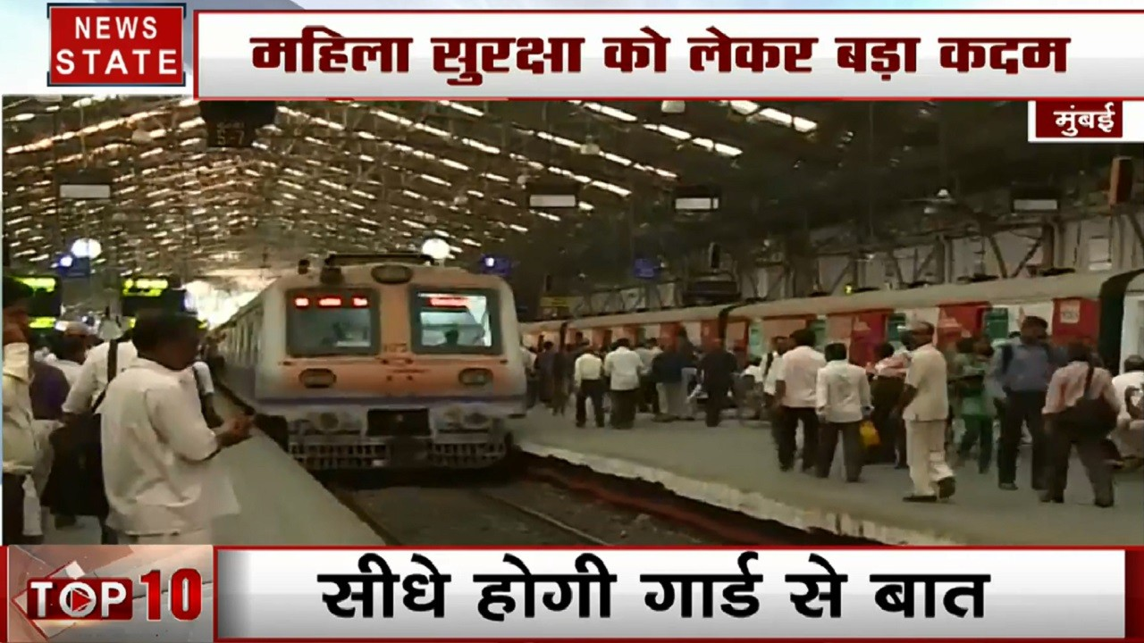 Mumbai: लोकल ट्रेनों में लगेंगे इमरजेंसी टॉक बैक सिस्टम, मनचलों की आई शामत