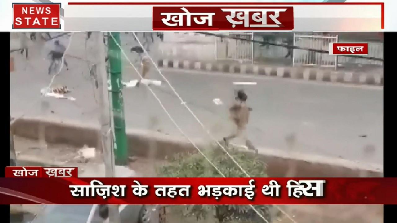 खोज खबर: SIT का बड़ा खुलासा, दिल्ली हिंसा में PFI का था हाथ