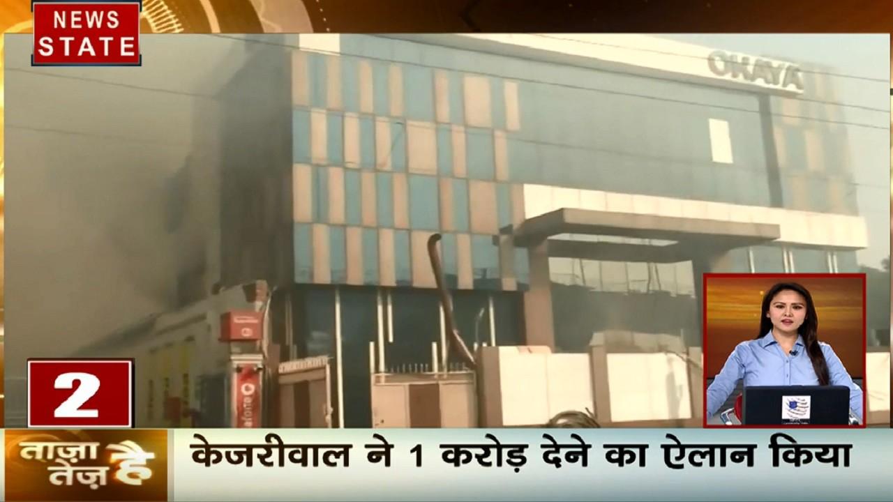 ताजा है तेज है: कानपुर के हैंडलूम शोरूम में भीषण आग, पीरागढ़ी आगजनी में दमकर कर्मचारी की मौत, देखें देश दुनिया की खबरें