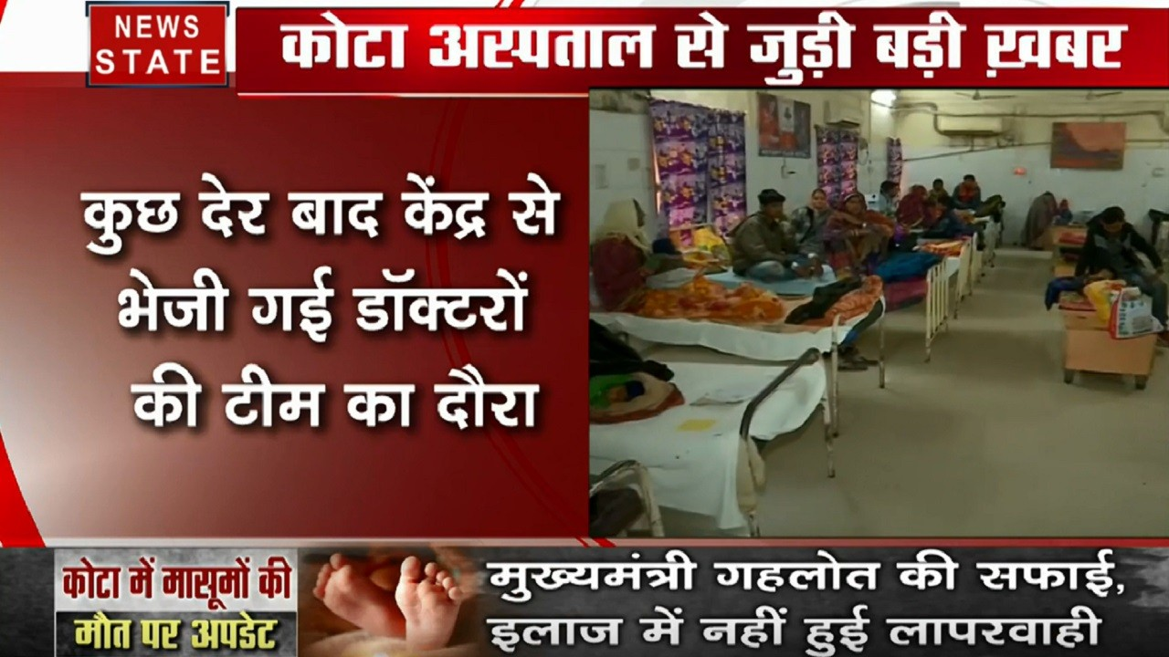 Rajasthan: कोटा- बच्चों की मौत पर एक्शन में आई केंद्र सरकार