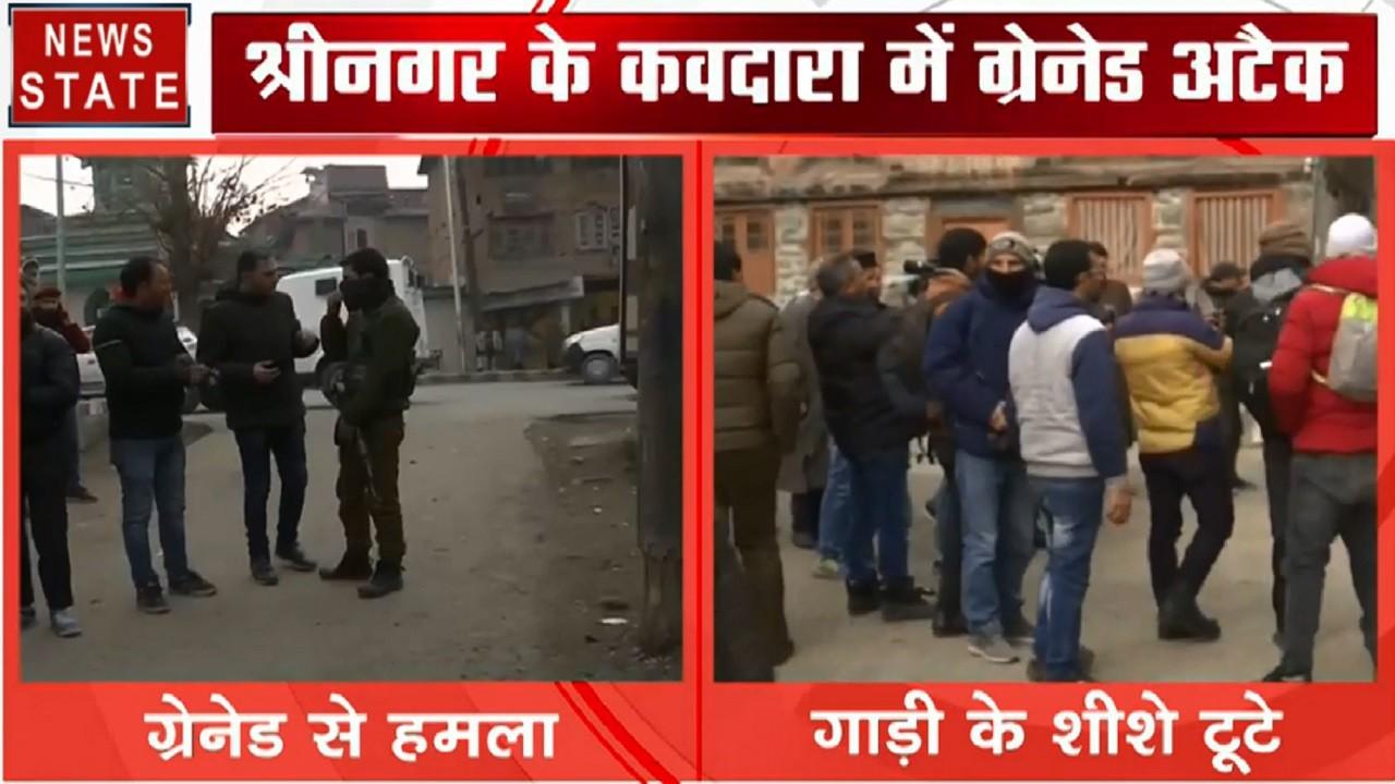 Jammu kashmir : श्रीनगर के कवदारा में आतंकियों ने किया ग्रेनेड अटैक