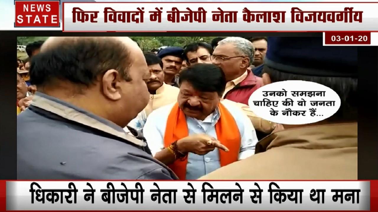 Madhya Pradesh: संघ पदाधिकारी न होते तो इंदौर में आग लगा देता- कैलाश विजयवर्गीय