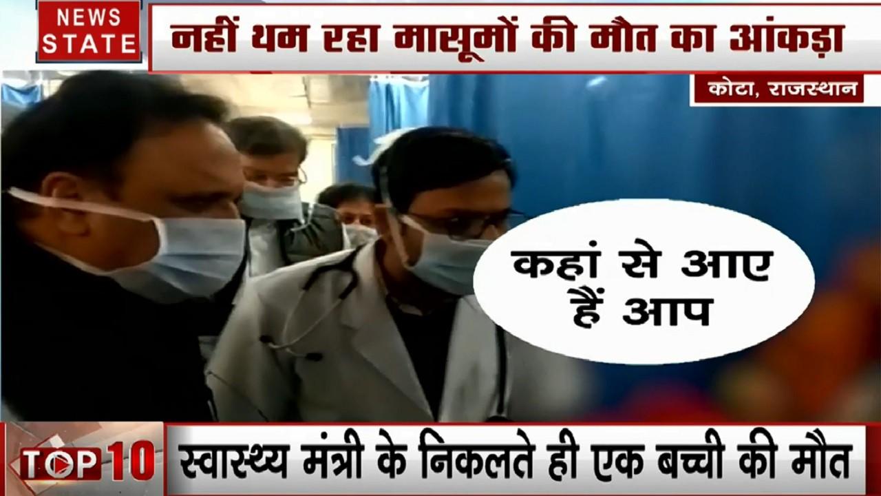 Rajasthan: कोटा में 106 बच्चों की मौत पर सोनिया गांधी ने गहलोत से मांगा जवाब