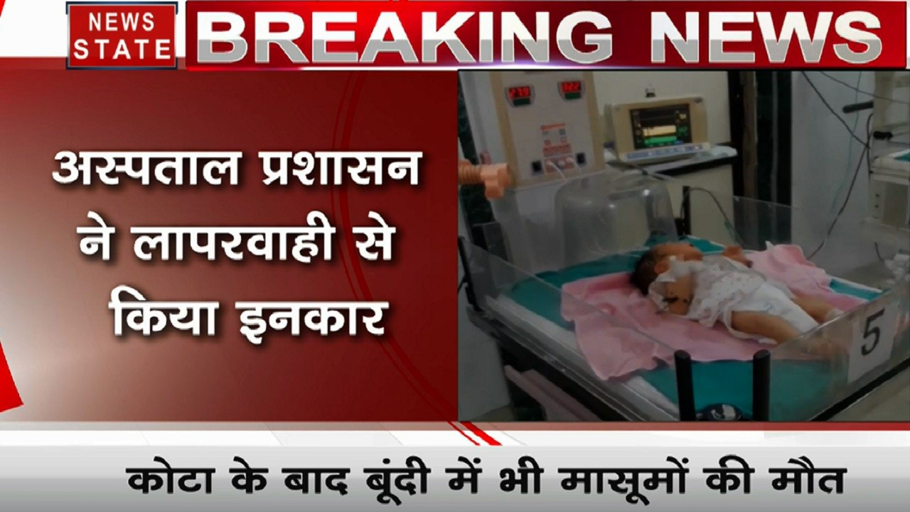 Rajasthan:  कोटा के बाद अब बूंदी के सरकारी अस्पताल में बच्चों की मौत