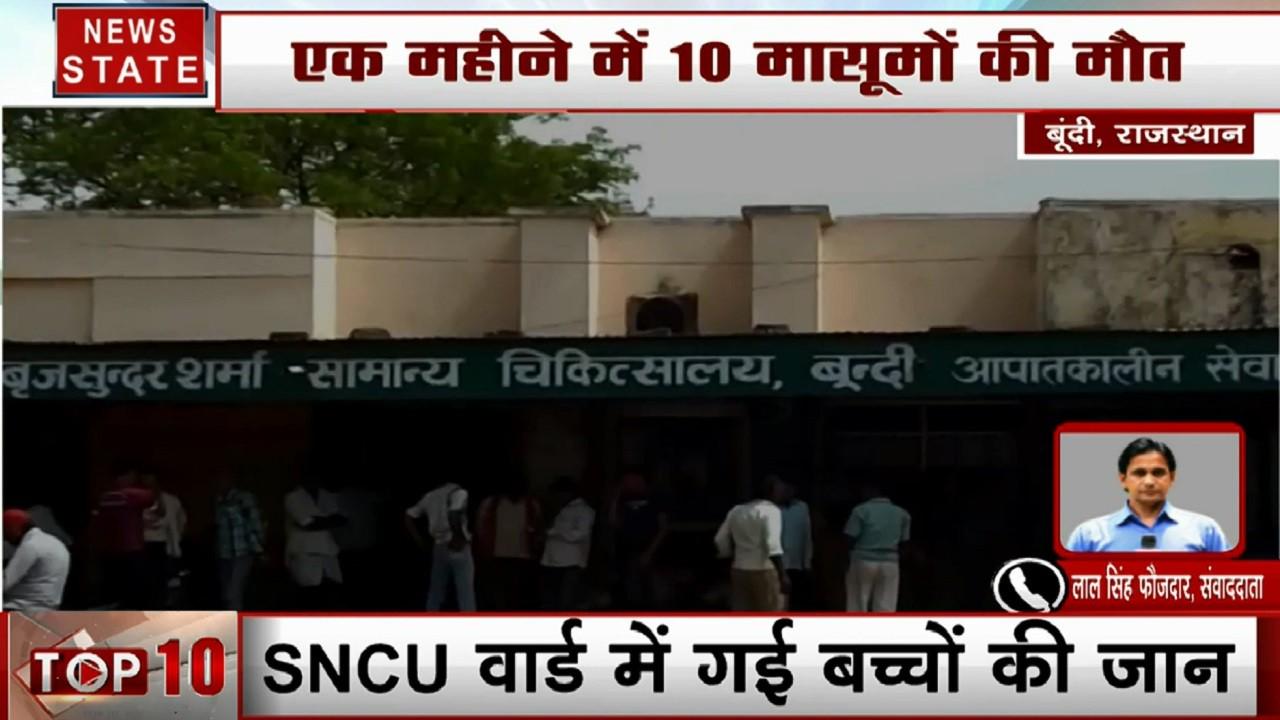 Rajasthan: बूंदी - सरकारी अस्पताल में  1 महीने में 10 बच्चों की मौत