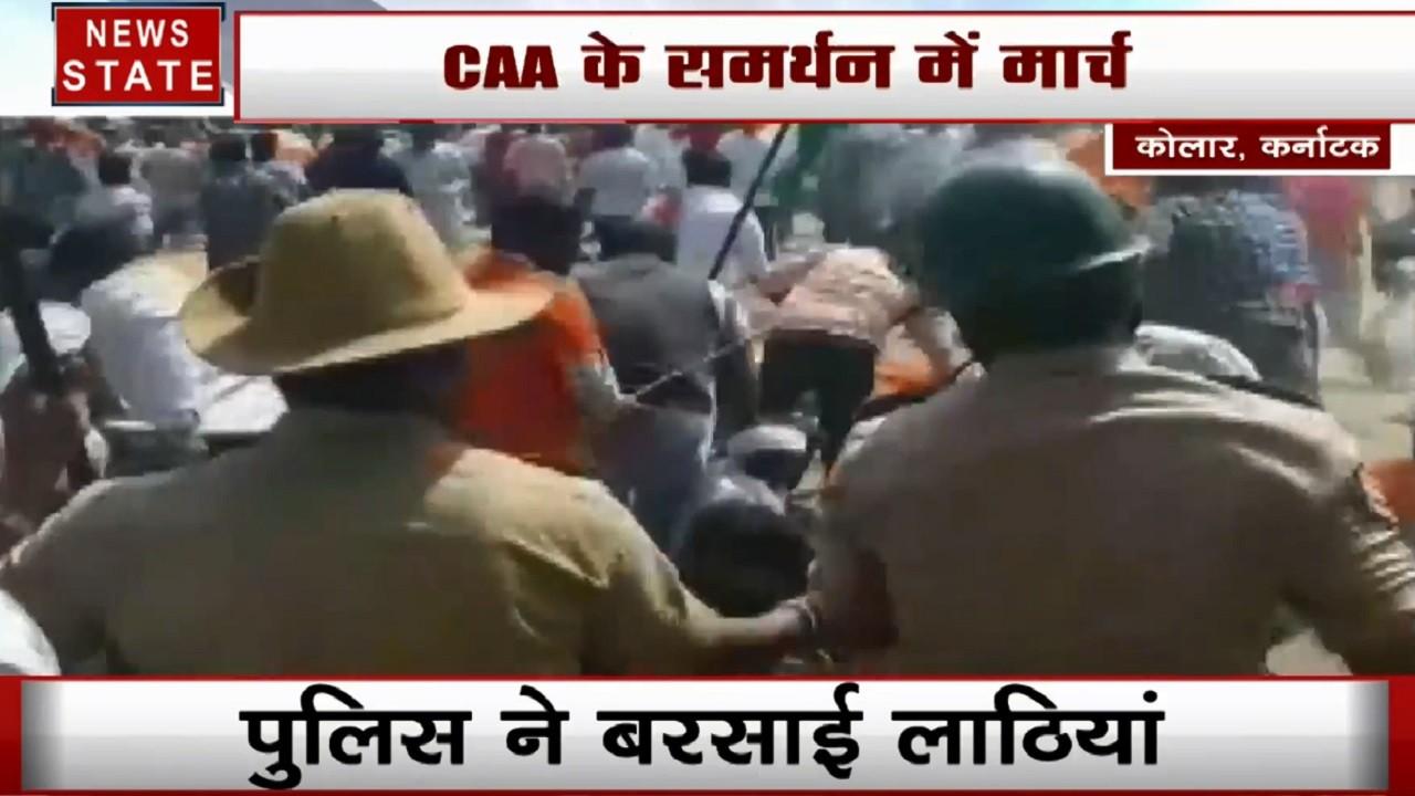 कर्नाटक: CAA  के समर्थन में मार्च, पुलिस ने किया प्रदर्शनकारियों पर लाठी चार्ज