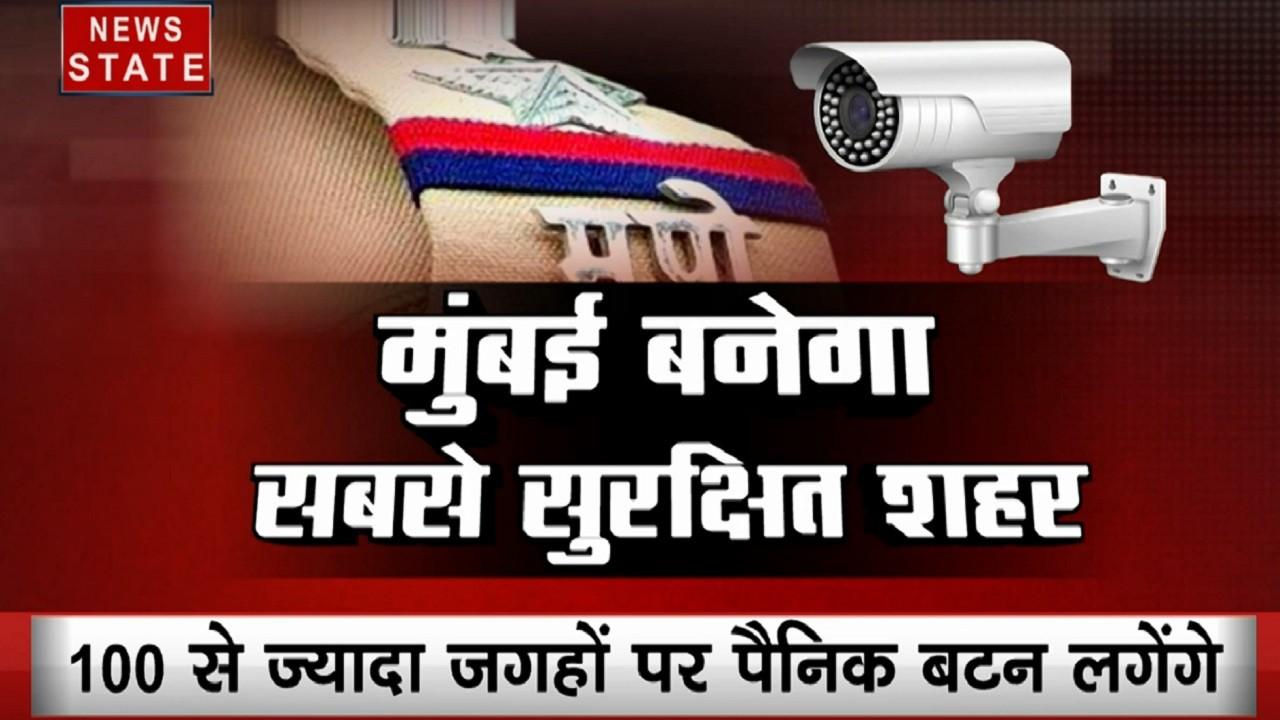 Maharashtra: मुंबई को देश का सबसे सुरक्षित शहर बनाने की तैयारियों में जुटी पुलिस