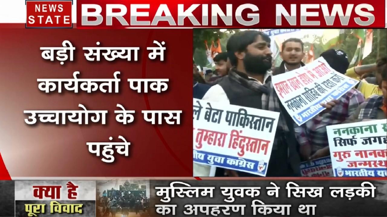 Pakistan: ननकाना साहिब घटना पर इंडिया यूथ कांग्रेस ने किया पाकिस्तान उच्चायोग के बाहर प्रदर्शन