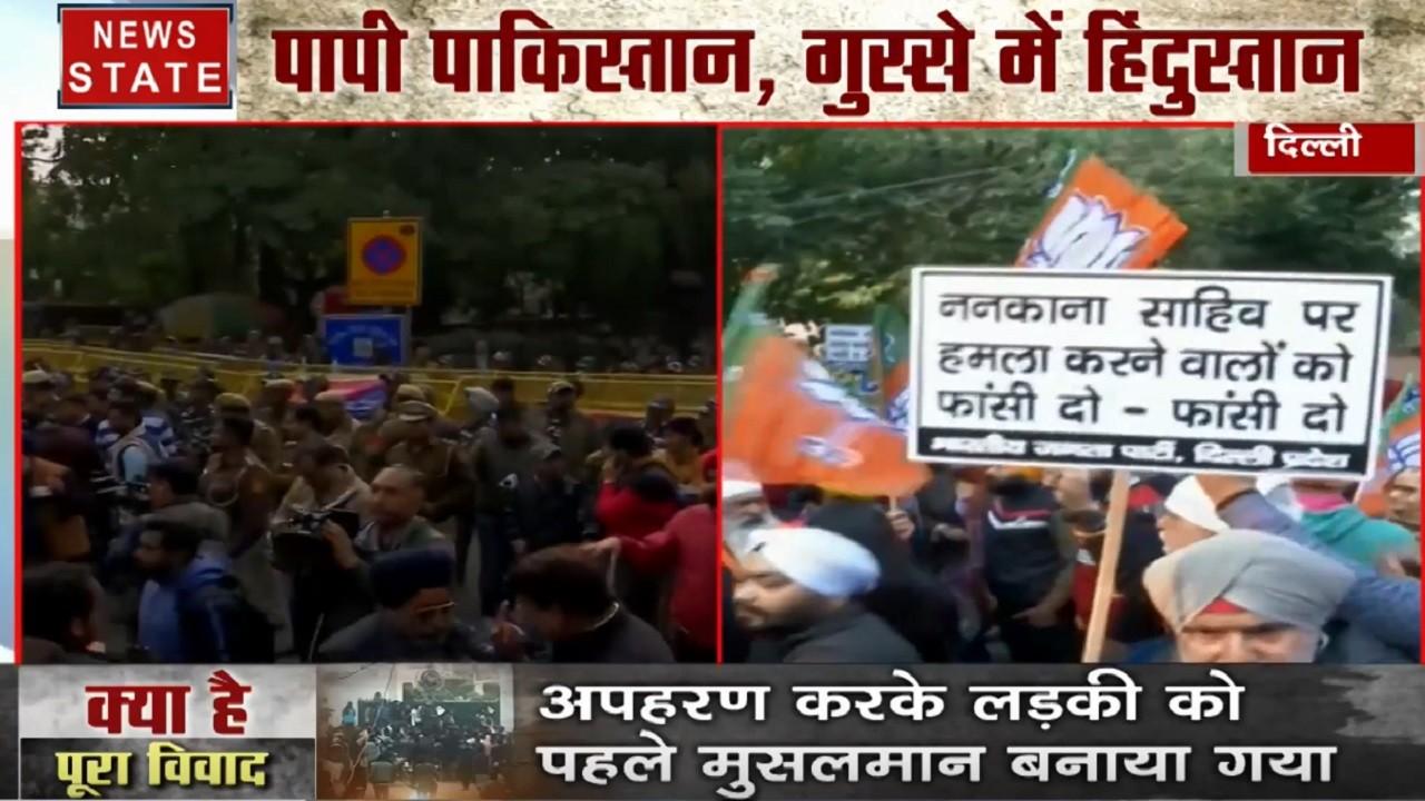 Pakistan: पाकिस्तान में ननकाना साहिब पर पथराव को लेकर दिल्ली में विरोध