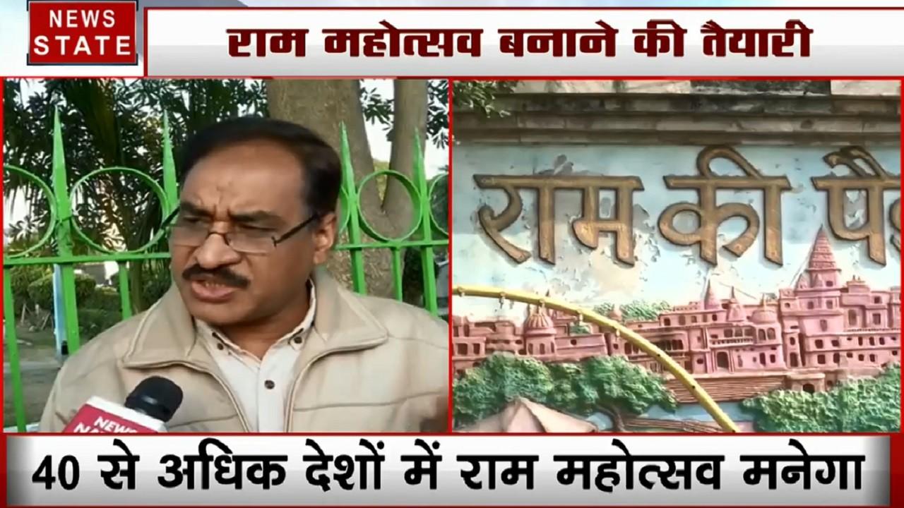 Uttar Pradesh: 40 से ज्यादा देशों में राम महोत्सव की तैयारी, देखें विनोद बंसल का Exclusive Interview