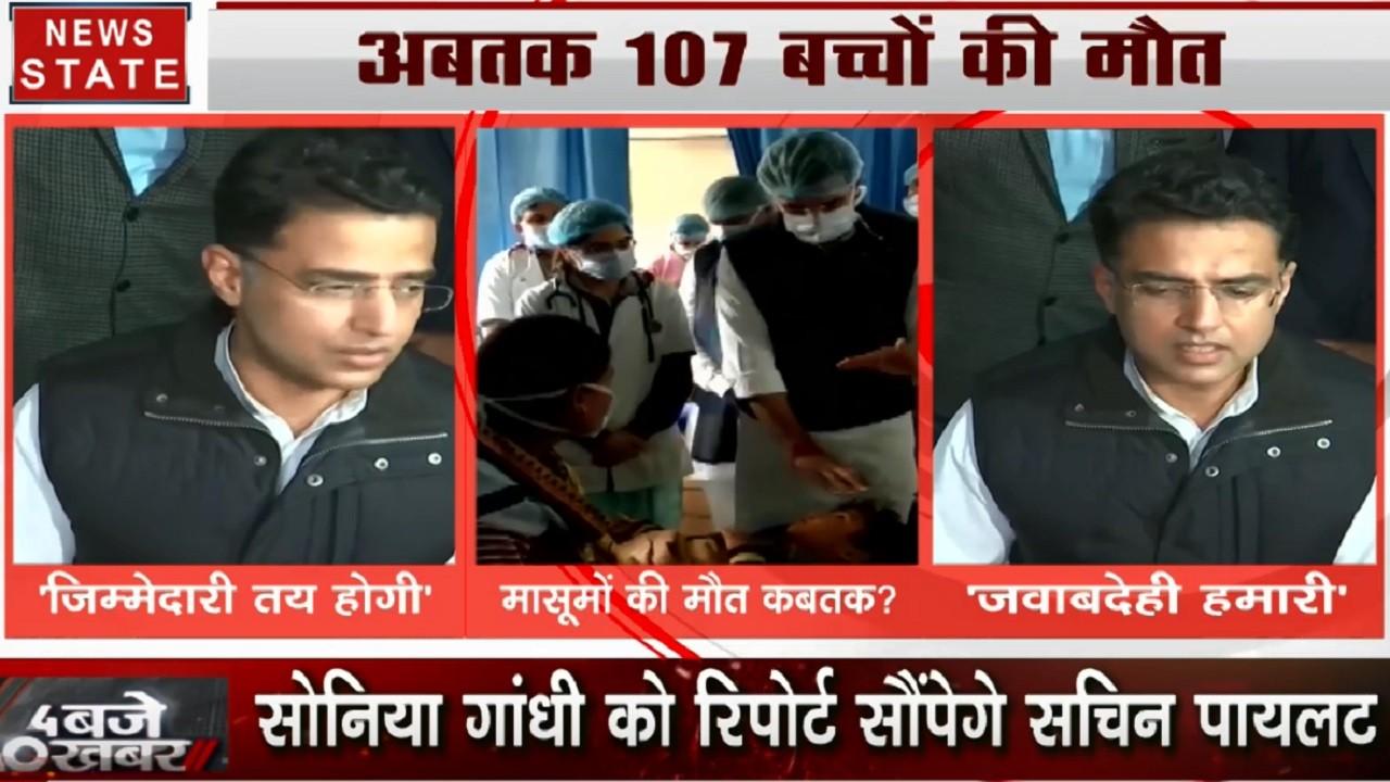 Rajasthan: बच्चों की मौत पर सचिन पायलट ने CM अशोक गहलोत पर साधा निशाना, 'जिम्मेदारी से नहीं बच सकते'