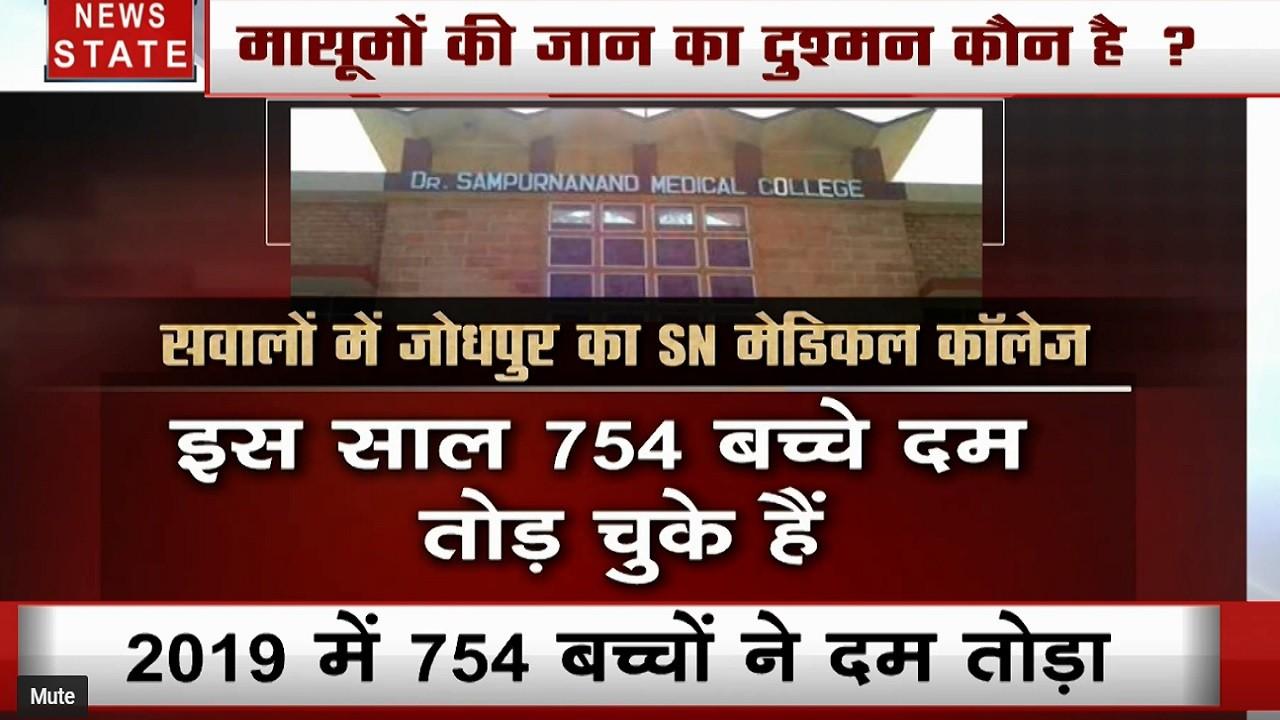 Jodhpur: कोटा के बाद जोधपुर का अस्पताल बना मासूमों की मौत का कब्रगाह, दिसंबर में 146 बच्चों ने तोड़ा दम