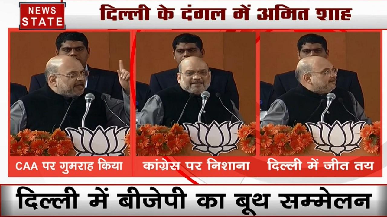 दिल्ली चुनाव से लेकर नागरिकता कानून तक, बीजेपी अध्यक्ष अमित शाह का पूरा प्लान, देखें वीडियो