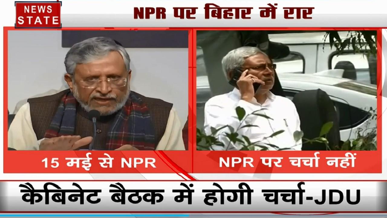 NPR पर NDA में अलग- अलग सुर, सुशील मोदी के बयान पर JDU नेता बोले- कैबिनेट में नहीं हुई चर्चा