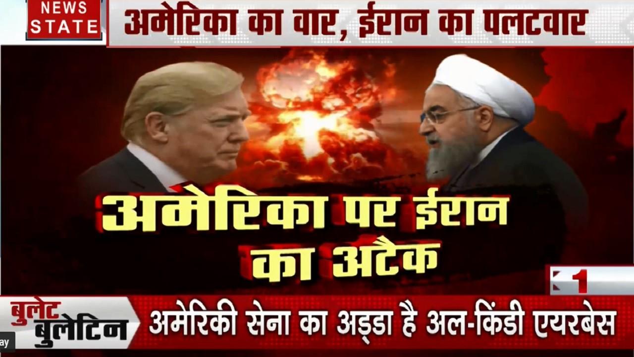 Bullet News: ईरान का ऐलान- ए- जंग, दिल्ली BJP का बूथ कार्यकर्ता सम्मेलन, देखें बुलेट बुलेटिन