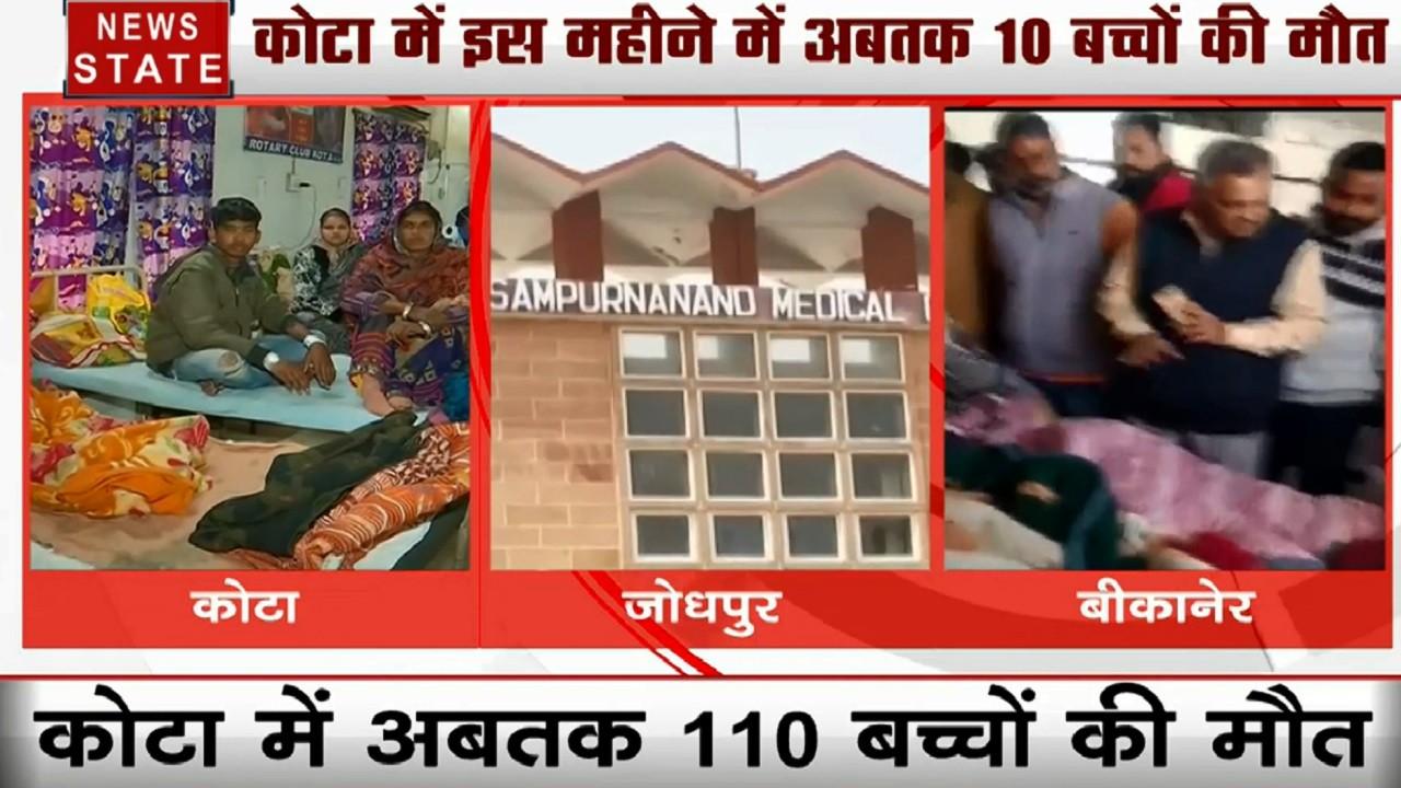राजस्थान में नहीं थम रहा बच्चों की मौत का सिलसिला, कोटा, जोधपुर- बीकानेर में बढ़ा मौत का आंकड़ा