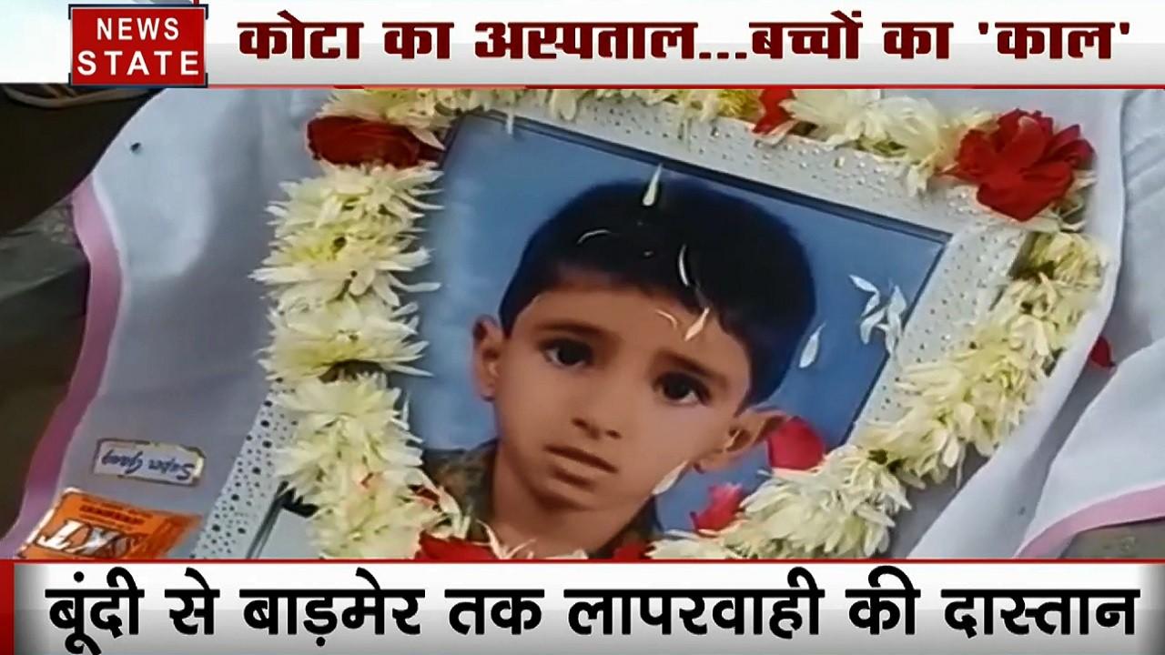 कोटा के बाद बूंदी में भी बच्चों की मौत, बाड़मेर सरकारी अस्पताल की बदतर हालात, गुनहगार कौन !