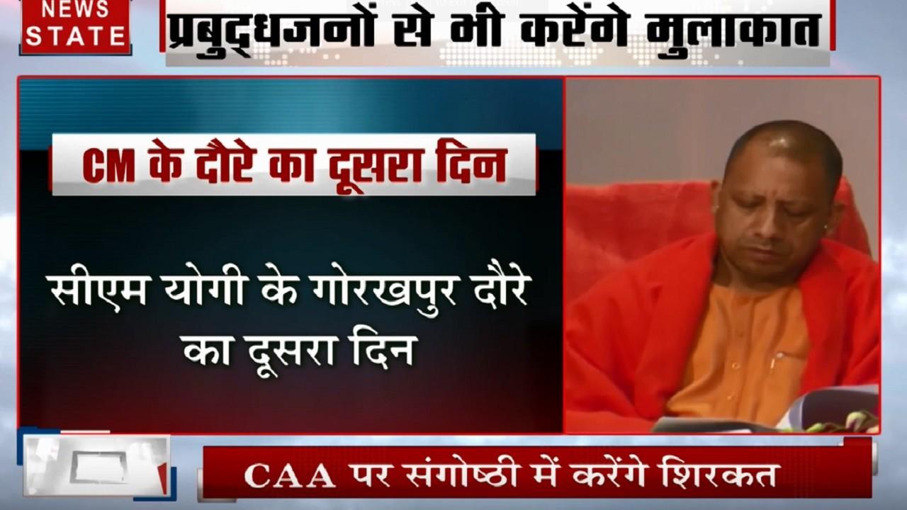 सीएम योगी आदित्यनाथ CAA पर गोरखपुर से करेंगे जनसंपर्क अभियान का आगाज, संगोष्ठी में करेंगे शिरकत