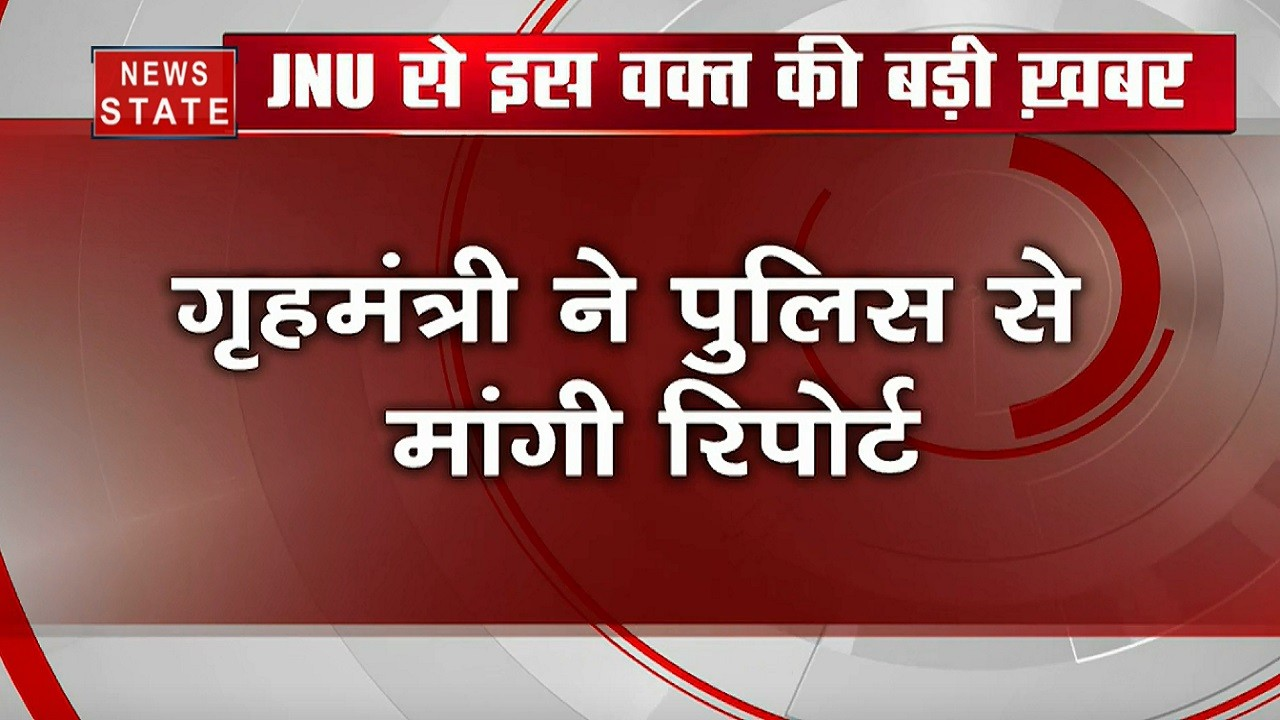 JNU हिंसा पर अमित शाह ने दिल्ली पुलिस से की बात, Joint CP से मांगी रिपोर्ट