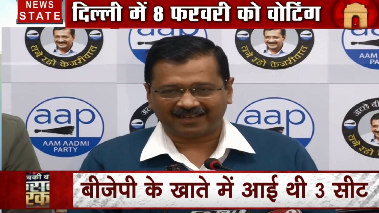 Delhi Election 2020: 70 सालों के इतिहास में पहली बार काम के आधार पर डाले जाएंगे वोट- अरविंद केजरीवाल