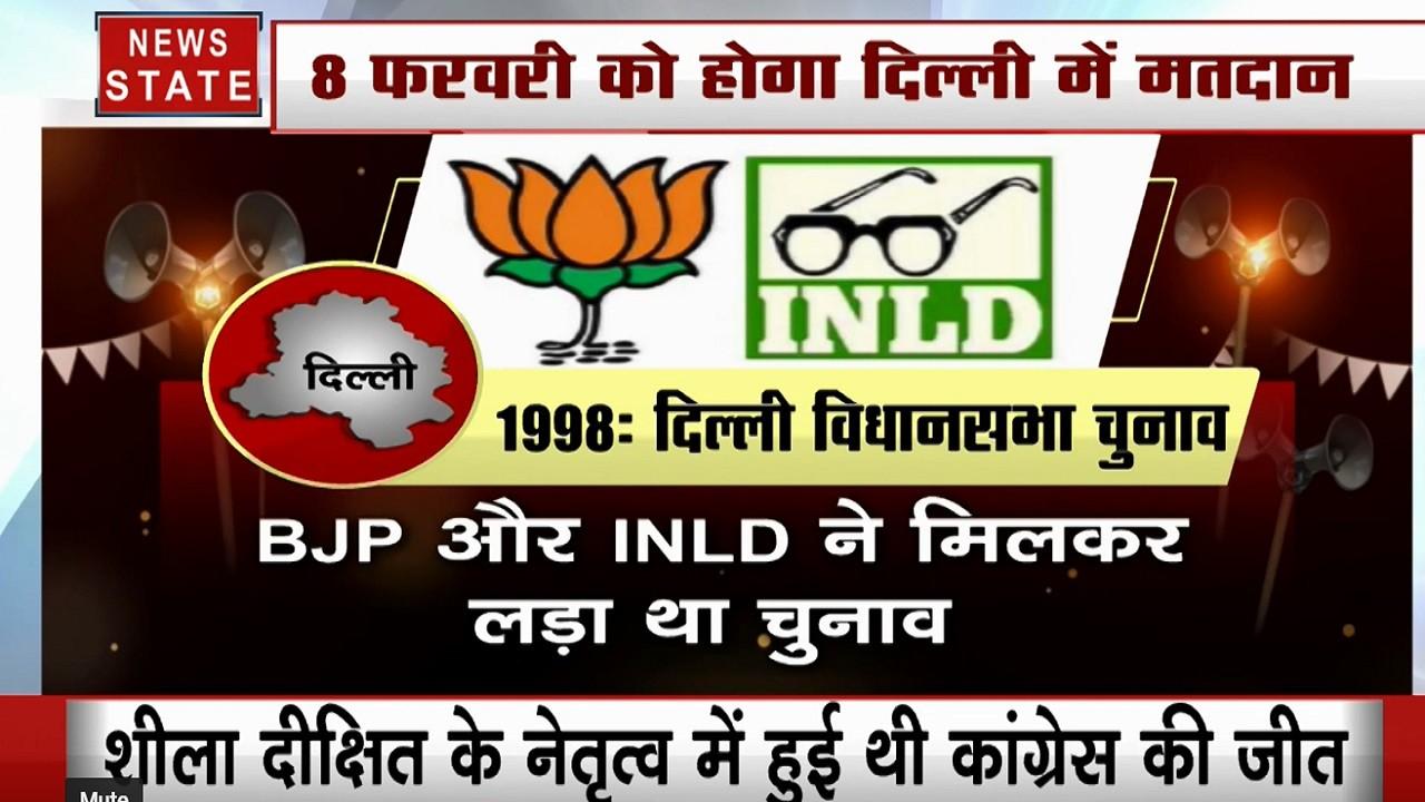 साल 1998 के विधानसभा चुनाव की कहानी, दिल्ली में 15 साल तक था कांग्रेस का राज, देखें वीडियो